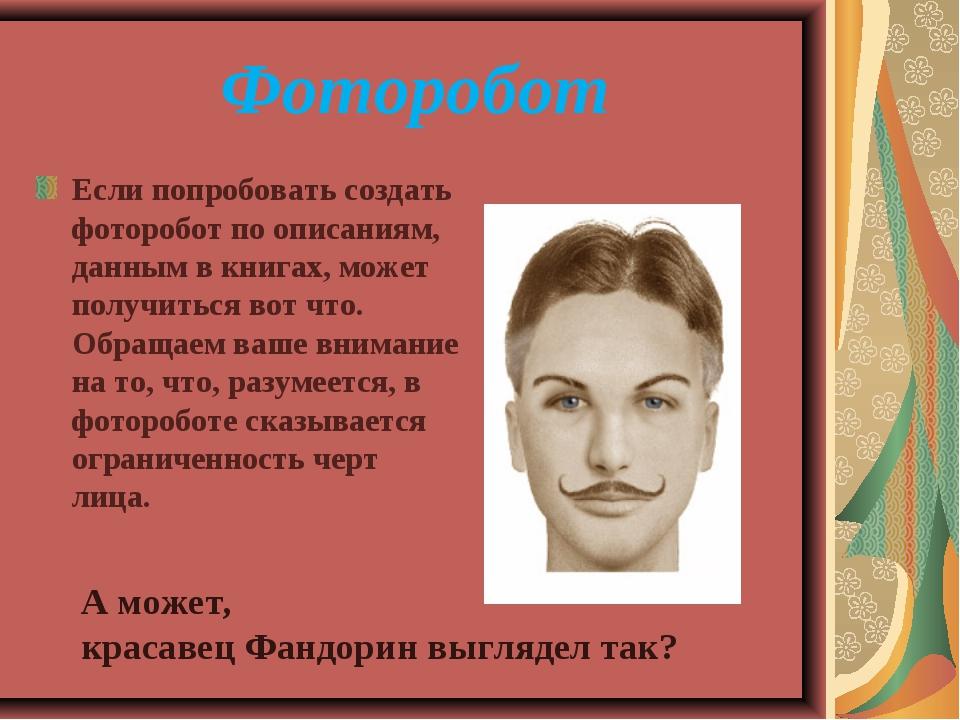 Фоторобот Если попробовать создать фоторобот по описаниям, данным в книгах, м...
