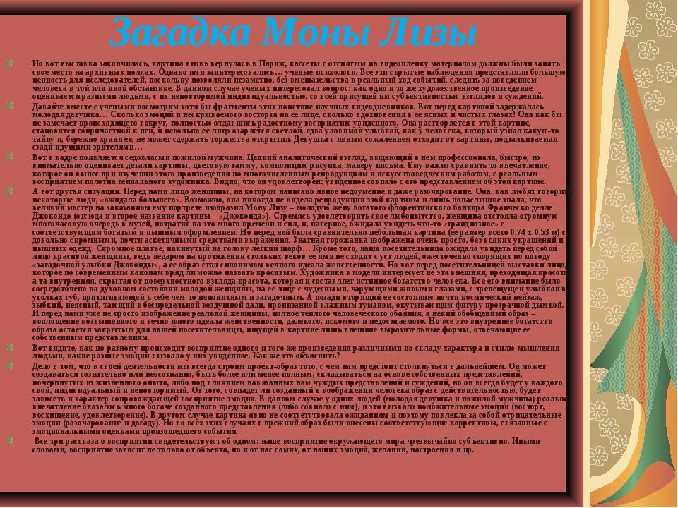 Загадка Моны Лизы Но вот выставка закончилась, картина вновь вернулась в Пари...