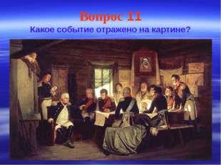 Вопрос 11 Какое событие отражено на картине?