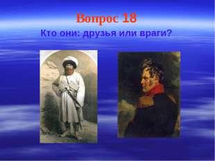 Вопрос 18 Кто они: друзья или враги?