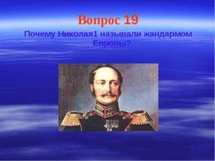 Вопрос 19 Почему Николая1 называли жандармом Европы?