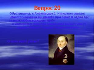 Вопрос 20 Обратившись к Александру 1 Наполеон сказал: «Какого человека вы име