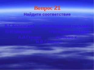 Вопрос 21 Найдите соответствие В.Г.Белинский «Философские письма» П.Я.Чаадаев