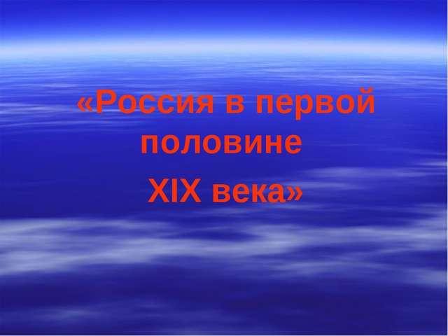 «Россия в первой половине XIXвека»