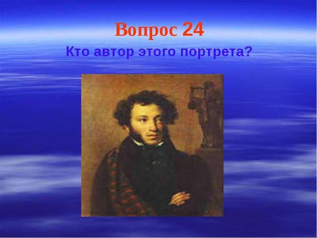 Вопрос 24 Кто автор этого портрета?
