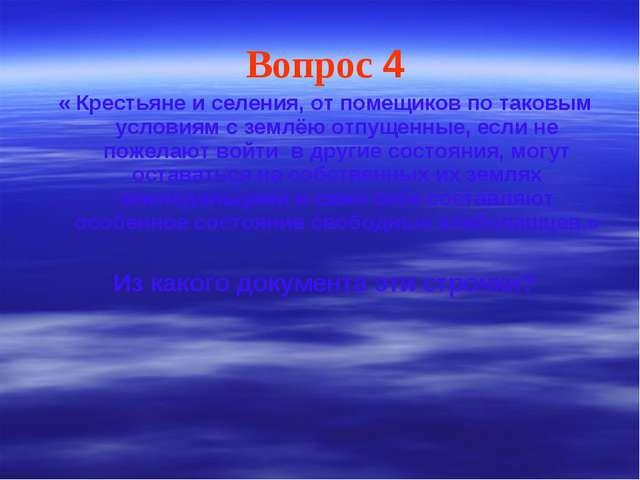 Вопрос 4 « Крестьяне и селения, от помещиков по таковым условиям с землёю отп...