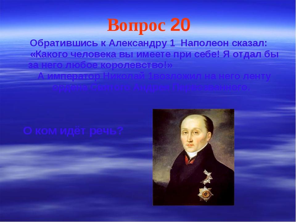 Вопрос 20 Обратившись к Александру 1 Наполеон сказал: «Какого человека вы име...