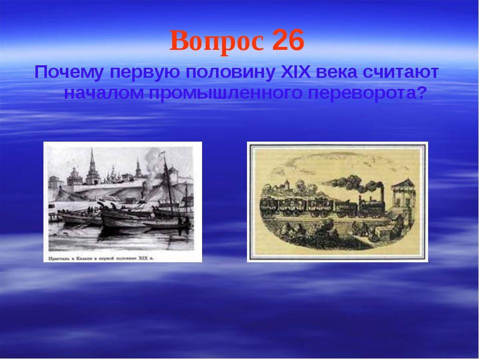 Вопрос 26 Почему первую половину XIX века считают началом промышленного перев...