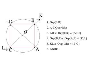 1. Окр(0;R) 2. A Є Окр(0;R) 3. АО ∩ Окр(0;R) = {A; D} 4. Окр(D;P)∩ Окр(A;P) =