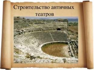 Строительство античных театров