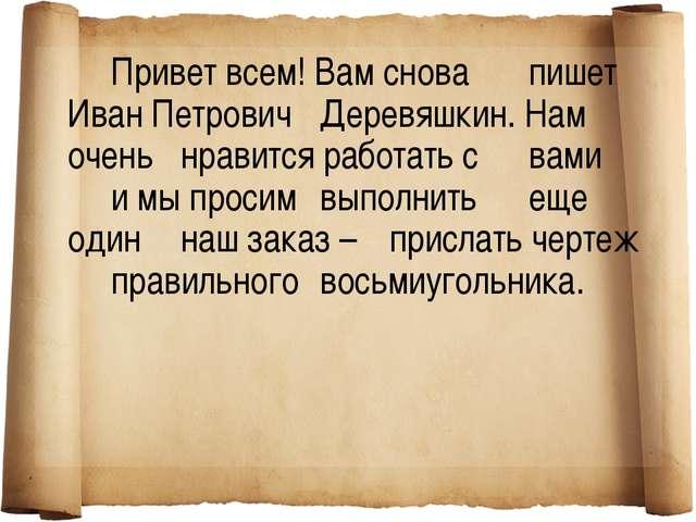 Привет всем! Вам снова пишет Иван Петрович Деревяшкин. Нам очень нравитс...