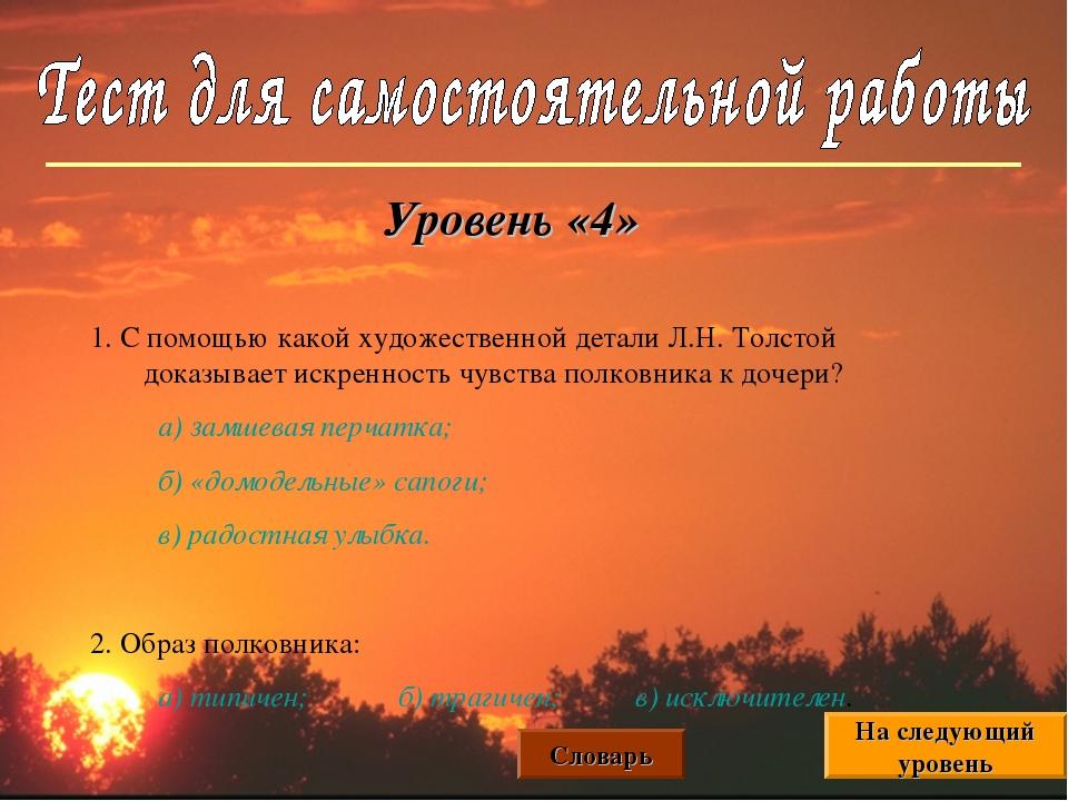 Уровень «4» 1. С помощью какой художественной детали Л.Н. Толстой доказывает...