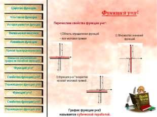 Перечислим свойства функции y=x3: Функция y=x3 График функции y=x3 называется
