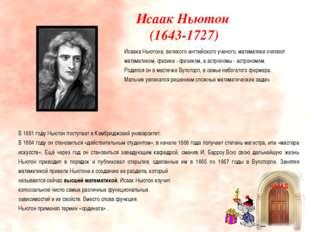 В 1661 году Ньютон поступает в Кембриджский университет. В 1664 году он стано
