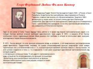 Георг Фердинанд Людвиг Филипп Кантор родился 3марта 1845г. в России, в Санк