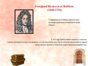 В 1617 году Лейбниц завязал переписку с Ньютоном. Лейбниц прославился не тол