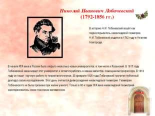 В начале XIX века в России было открыто несколько новых университетов, в том