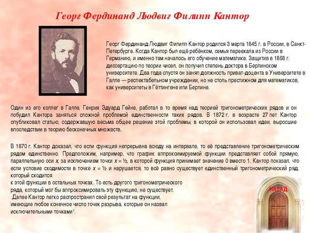 Георг Фердинанд Людвиг Филипп Кантор родился 3марта 1845г. в России, в Санк...