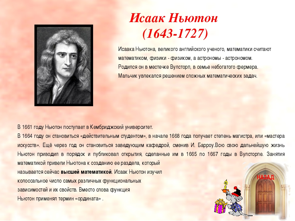 В 1661 году Ньютон поступает в Кембриджский университет. В 1664 году он стано...