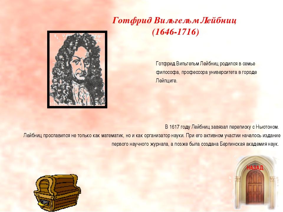 В 1617 году Лейбниц завязал переписку с Ньютоном. Лейбниц прославился не тол...