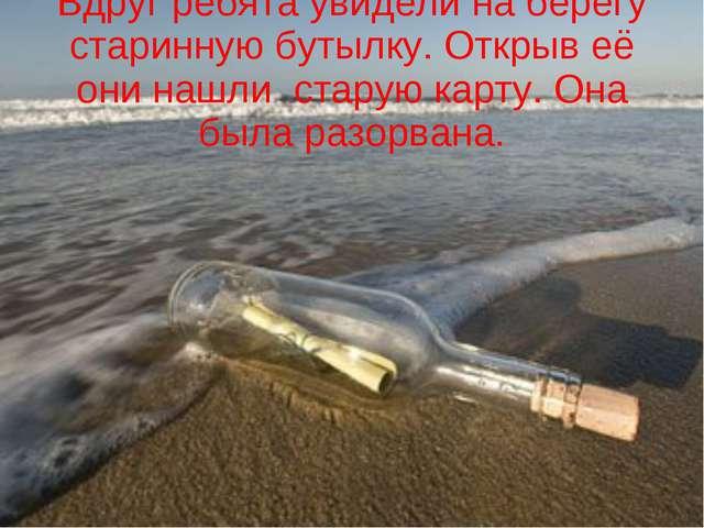 Вдруг ребята увидели на берегу старинную бутылку. Открыв её они нашли старую...