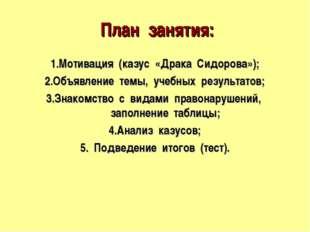 План занятия: 1.Мотивация (казус «Драка Сидорова»); 2.Объявление темы, учебн