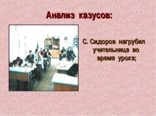 Анализ казусов: С. Сидоров нагрубил учительнице во время урока;