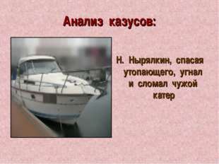 Анализ казусов: Н. Нырялкин, спасая утопающего, угнал и сломал чужой катер