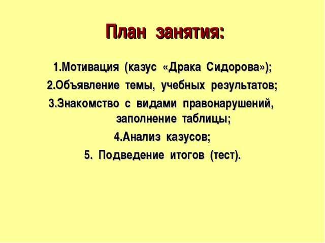 План занятия: 1.Мотивация (казус «Драка Сидорова»); 2.Объявление темы, учебн...