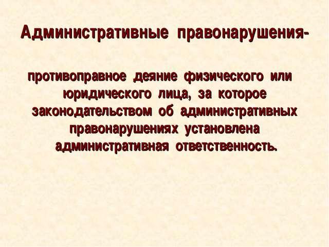 Административные правонарушения- противоправное деяние физического или юридич...