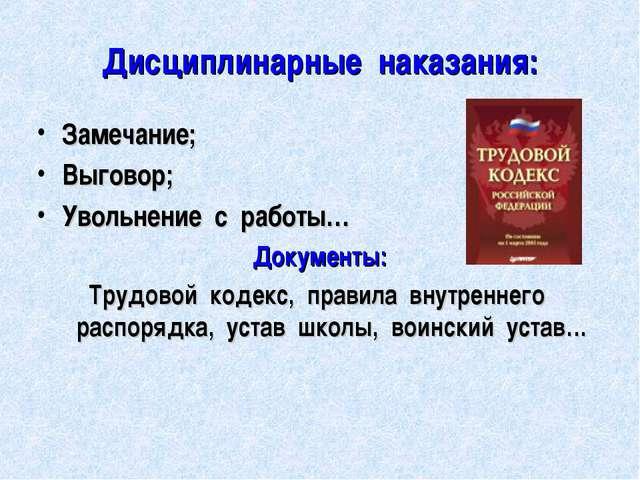 Дисциплинарные наказания: Замечание; Выговор; Увольнение с работы… Документы:...