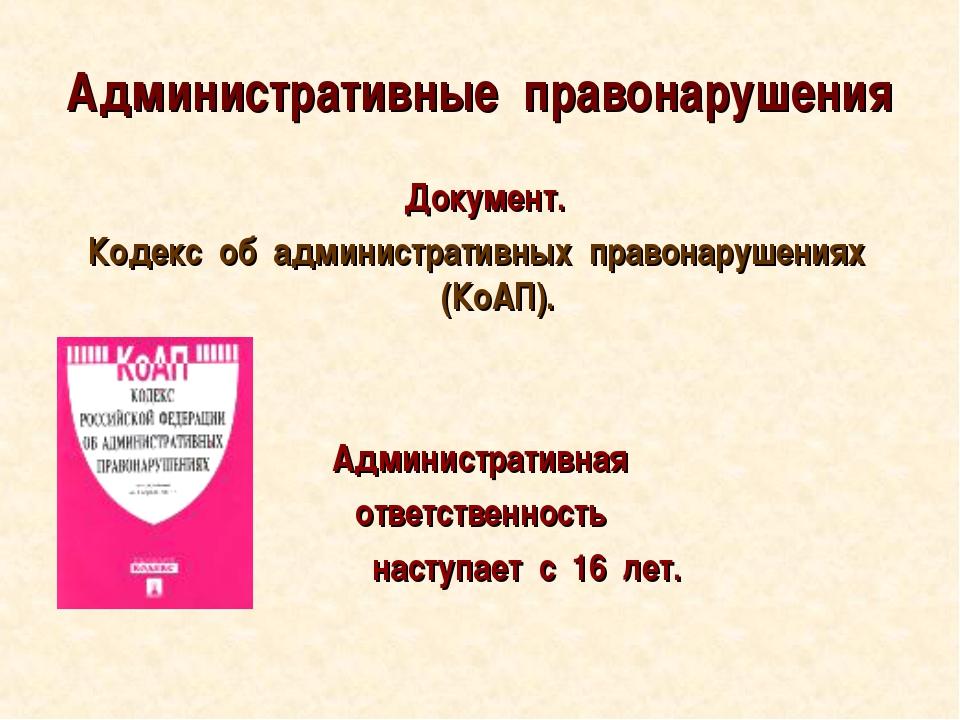 Административные правонарушения Документ. Кодекс об административных правонар...