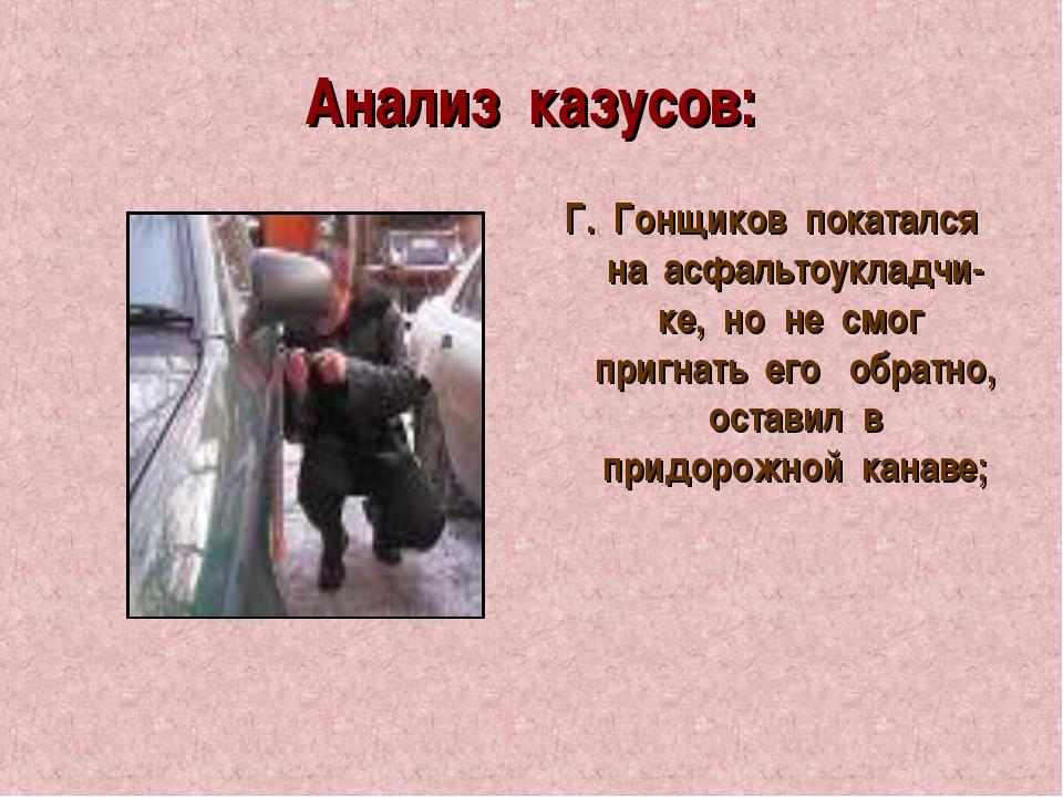 Анализ казусов: Г. Гонщиков покатался на асфальтоукладчи-ке, но не смог пригн...
