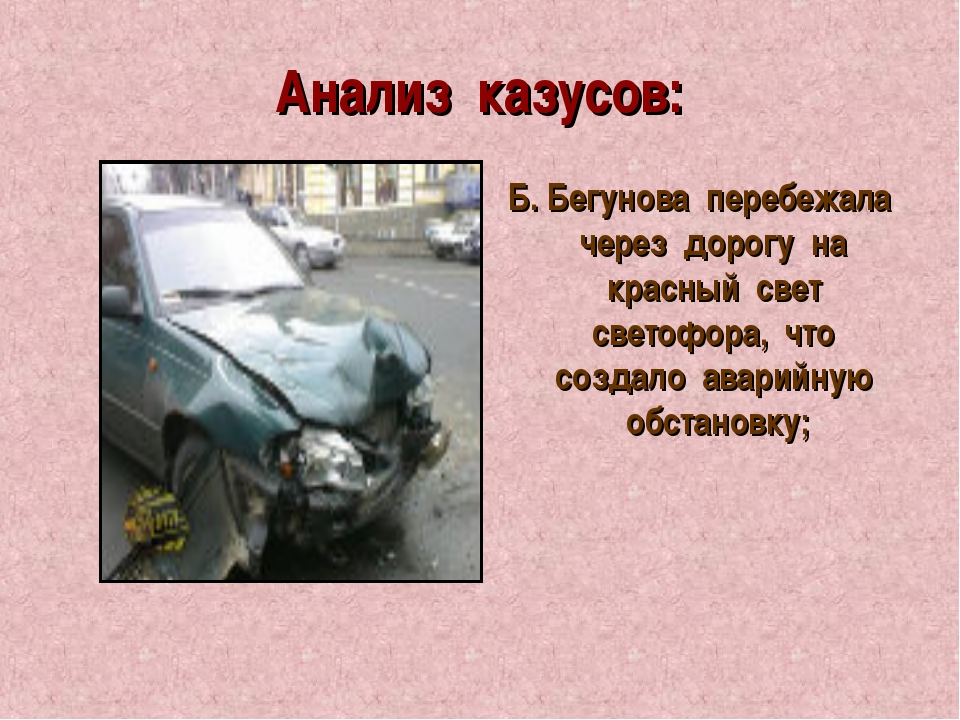 Анализ казусов: Б. Бегунова перебежала через дорогу на красный свет светофора...