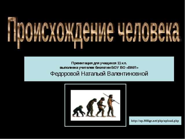 Презентация для учащихся 11 кл. выполнена учителем биологии БОУ ВО «ВМЛ» Федо...
