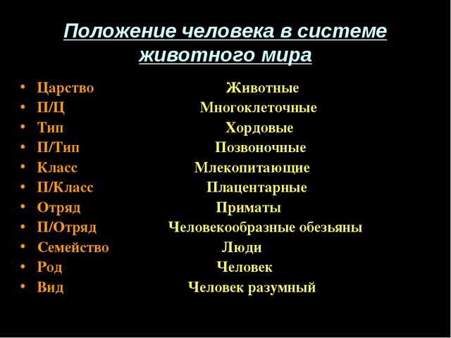 Положение человека в системе животного мира Царство Животные П/Ц Многоклеточн...