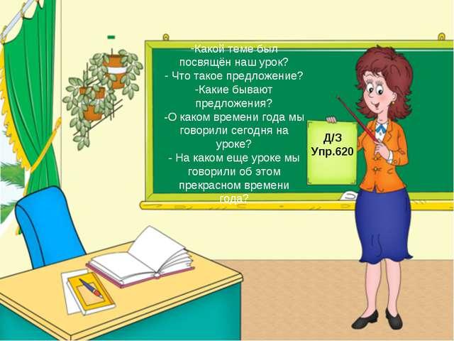 Какой теме был посвящён наш урок? Что такое предложение? Какие бывают предлож...