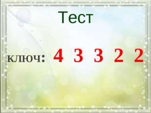 Тест КЛЮЧ: 4 3 3 2 2