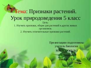 Тема: Признаки растений. Урок природоведения 5 класс Цель: 1. Изучить признак