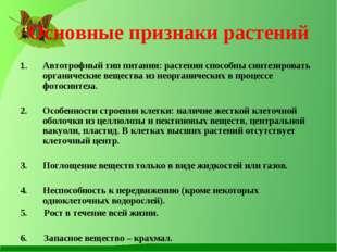 Основные признаки растений 1.Автотрофный тип питания: растения способны синт