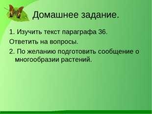 Домашнее задание. 1. Изучить текст параграфа 36. Ответить на вопросы. 2. По ж