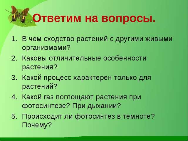 Ответим на вопросы. В чем сходство растений с другими живыми организмами? Как...