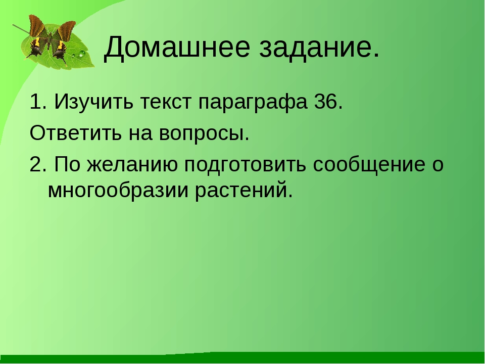 Домашнее задание. 1. Изучить текст параграфа 36. Ответить на вопросы. 2. По ж...