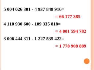 5 004 026 301 - 4 937 848 916= 4 110 930 600 - 109 335 818= 3 006 444 311 - 1