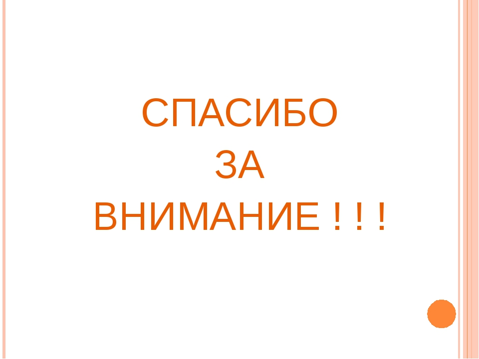 СПАСИБО ЗА ВНИМАНИЕ ! ! !