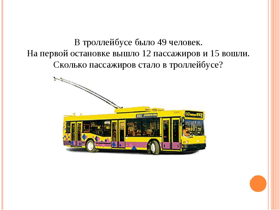 В троллейбусе было 49 человек. На первой остановке вышло 12 пассажиров и 15 в...
