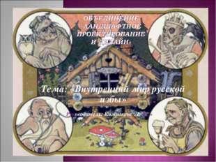 Тема: «Внутренний мир русской избы» Руководитель: Комракова Л. Ю.»