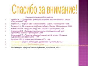 Список использованной литературы: Горяева Н.А. «Декоративно прикладное искусс
