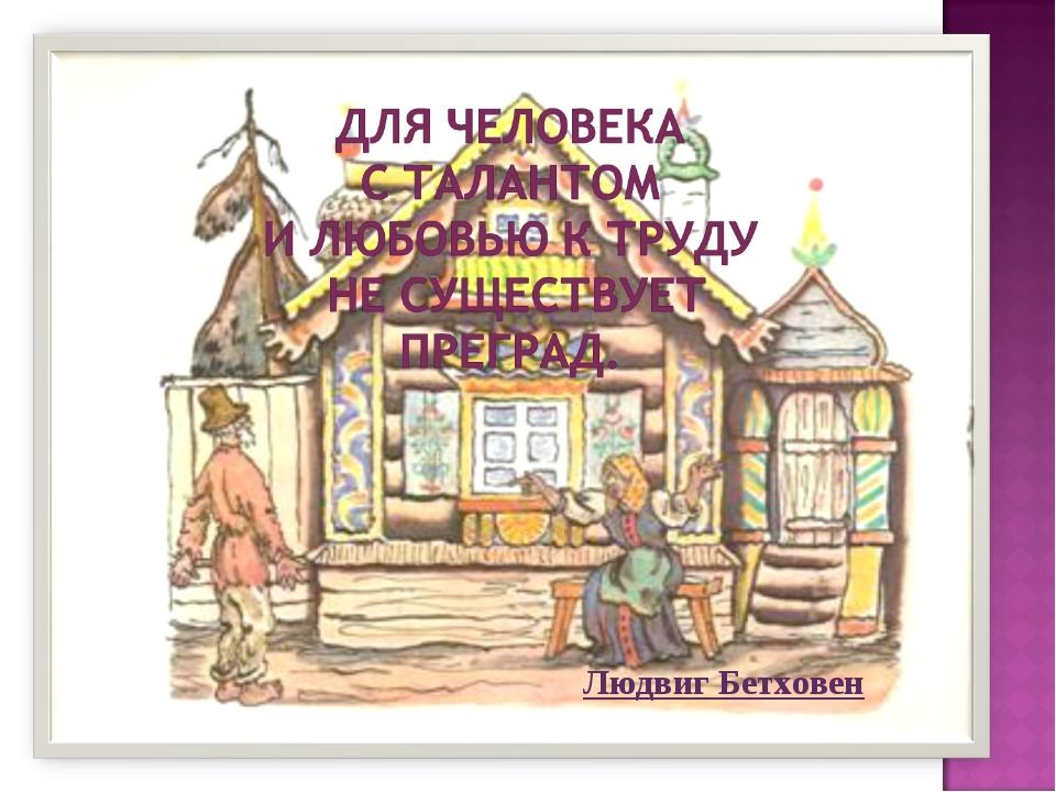 Людвиг Бетховен