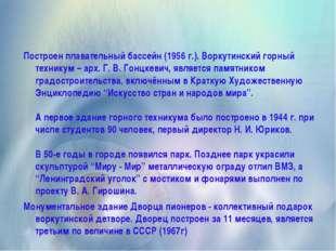 Построен плавательный бассейн (1956 г.). Воркутинский горный техникум – арх.